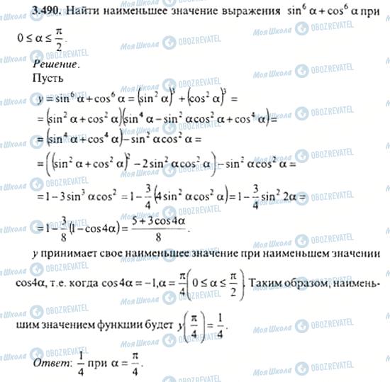 ГДЗ Алгебра 11 клас сторінка 3.490