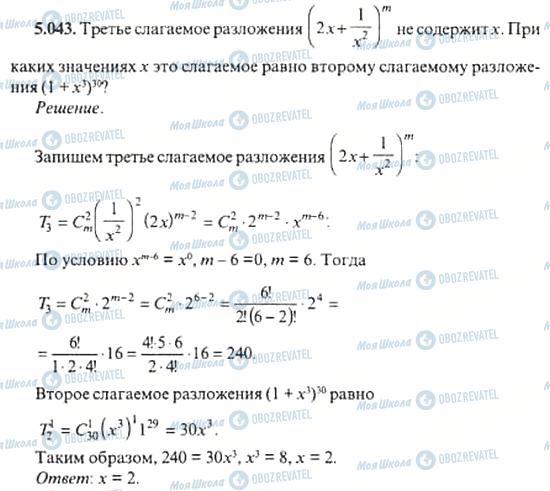 ГДЗ Алгебра 11 класс страница 5.043