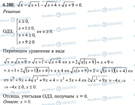 ГДЗ Алгебра 11 клас сторінка 6.280