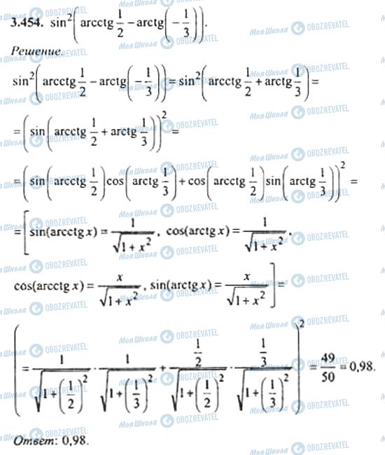 ГДЗ Алгебра 11 клас сторінка 3.454