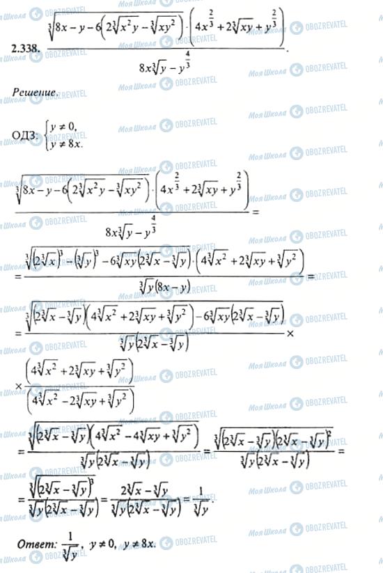ГДЗ Алгебра 11 класс страница 2.338