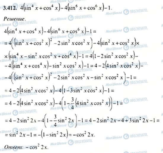 ГДЗ Алгебра 11 клас сторінка 3.412