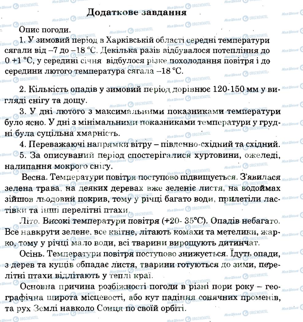 ГДЗ География 6 класс страница 6