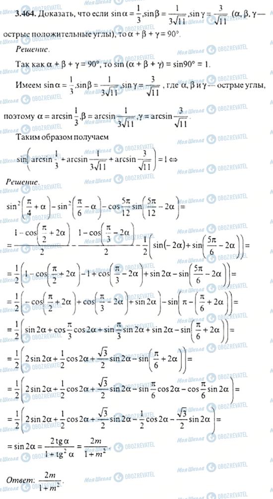 ГДЗ Алгебра 11 класс страница 3.464