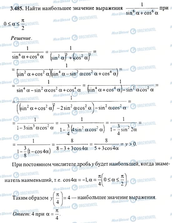 ГДЗ Алгебра 11 клас сторінка 3.485