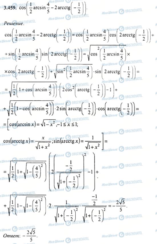 ГДЗ Алгебра 11 клас сторінка 3.459