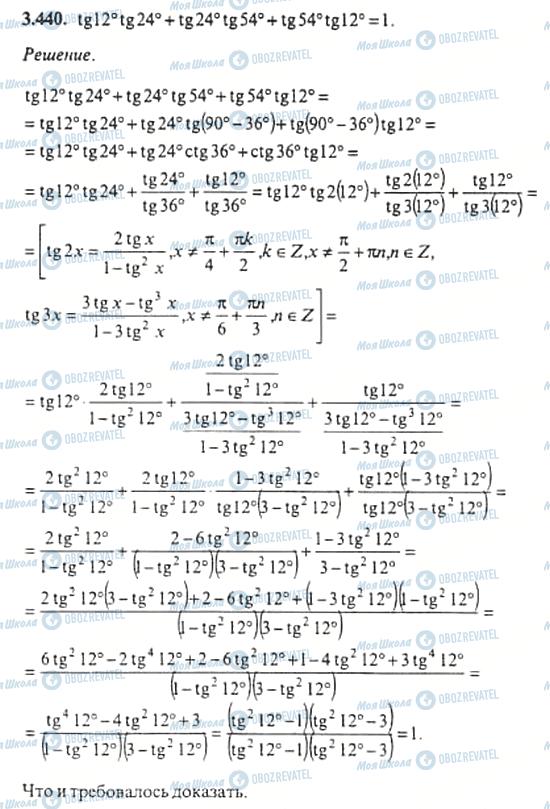 ГДЗ Алгебра 11 класс страница 3.440