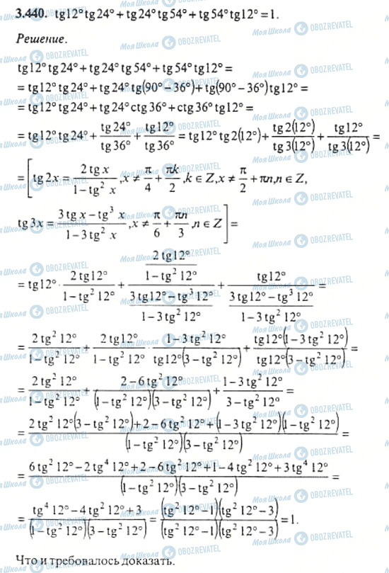 ГДЗ Алгебра 11 клас сторінка 3.440