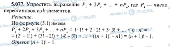 ГДЗ Алгебра 11 клас сторінка 5.077