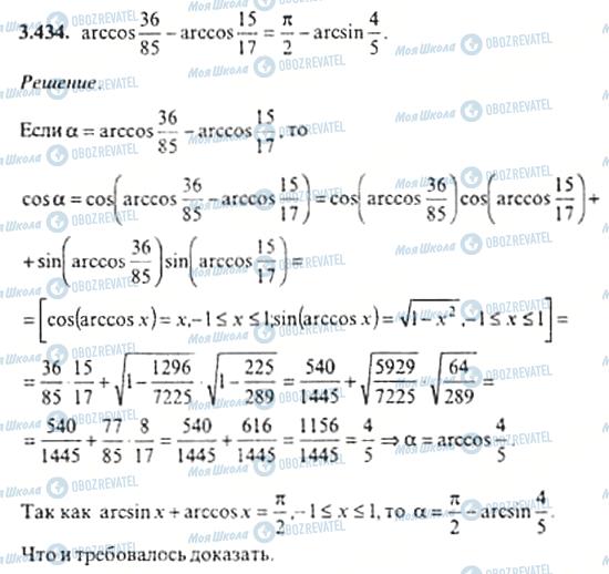 ГДЗ Алгебра 11 клас сторінка 3.434