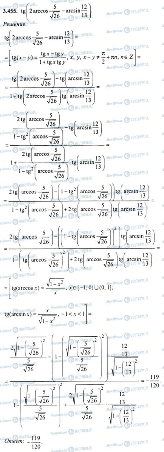 ГДЗ Алгебра 11 клас сторінка 3.455