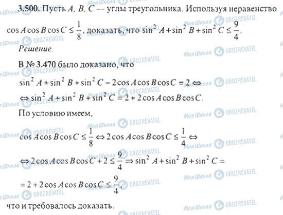 ГДЗ Алгебра 11 клас сторінка 3.500