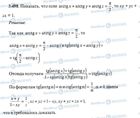 ГДЗ Алгебра 11 клас сторінка 3,498
