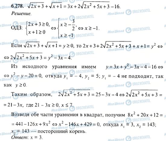 ГДЗ Алгебра 11 класс страница 6.278