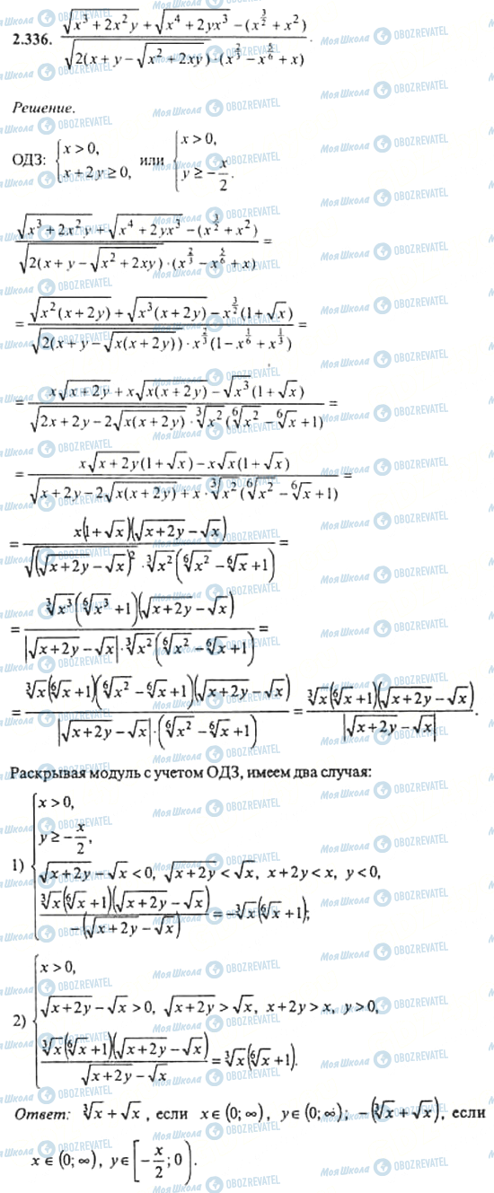 ГДЗ Алгебра 11 клас сторінка 2.336