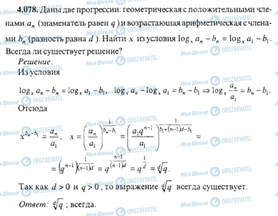ГДЗ Алгебра 11 клас сторінка 4.078