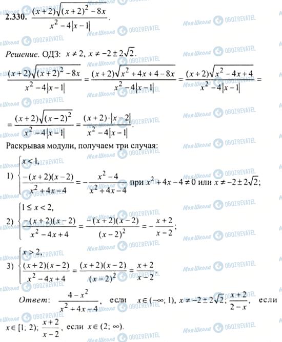 ГДЗ Алгебра 11 класс страница 2.330
