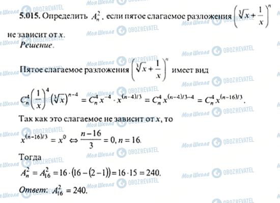 ГДЗ Алгебра 11 класс страница 5.015