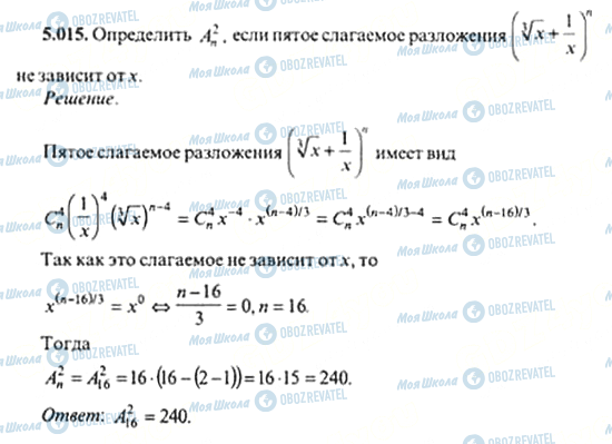 ГДЗ Алгебра 11 клас сторінка 5.015