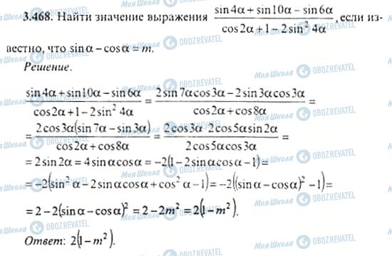 ГДЗ Алгебра 11 класс страница 3.468