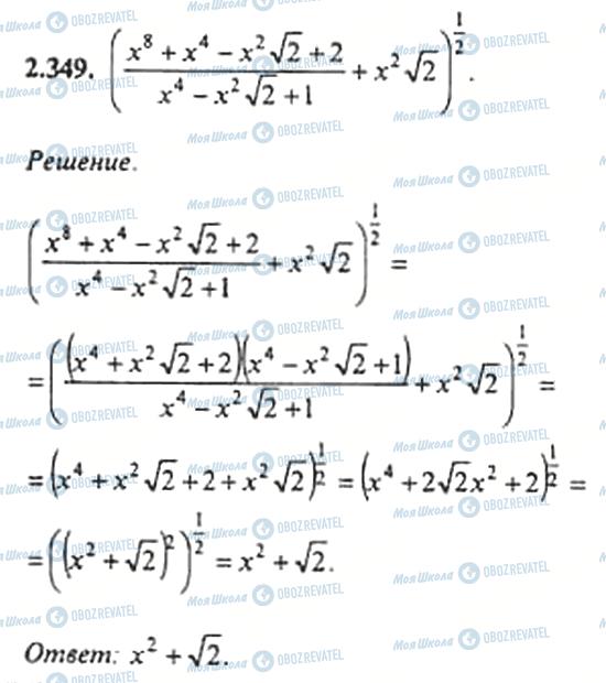ГДЗ Алгебра 11 клас сторінка 2.349
