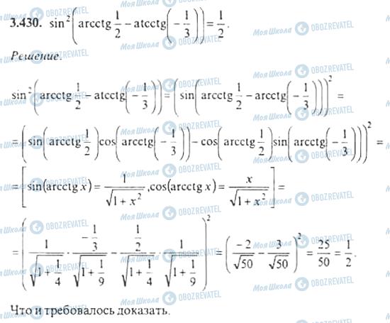 ГДЗ Алгебра 11 клас сторінка 3.430