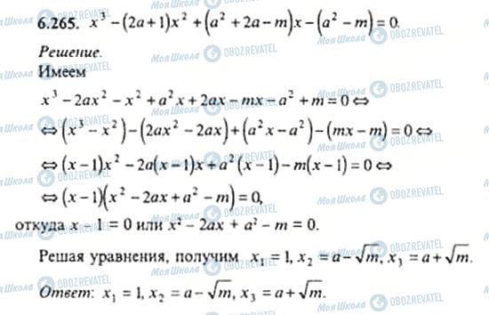 ГДЗ Алгебра 11 клас сторінка 6.265