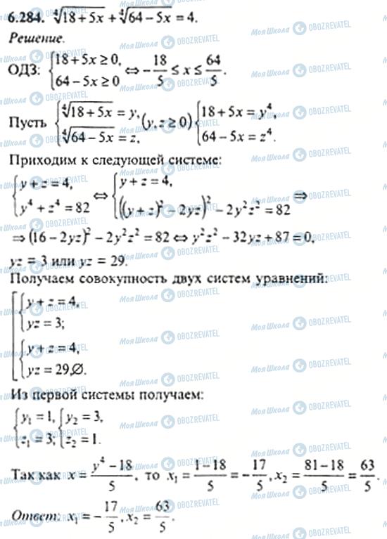 ГДЗ Алгебра 11 класс страница 6.284
