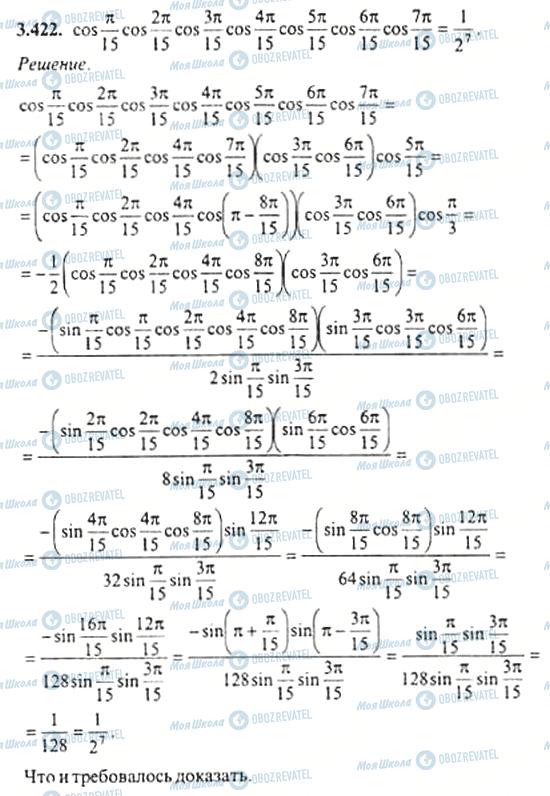 ГДЗ Алгебра 11 клас сторінка 3.422
