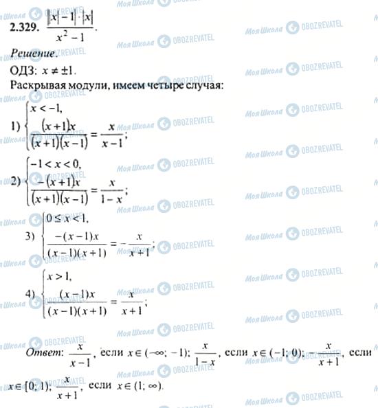 ГДЗ Алгебра 11 класс страница 2.329