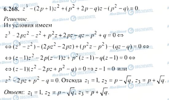 ГДЗ Алгебра 11 клас сторінка 6.268