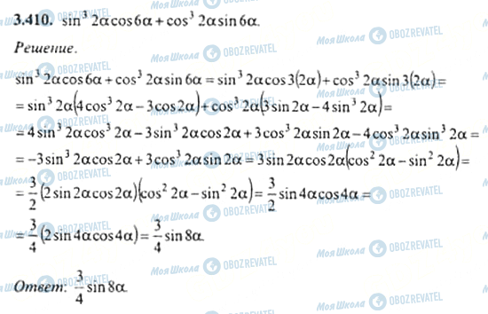 ГДЗ Алгебра 11 клас сторінка 3.410