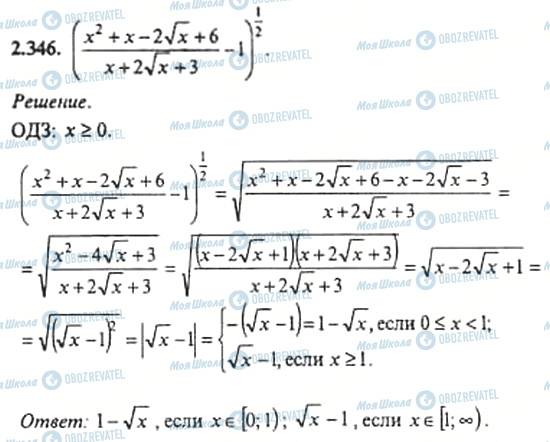ГДЗ Алгебра 11 клас сторінка 2.346
