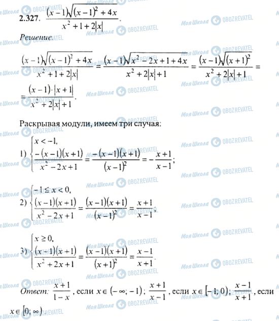 ГДЗ Алгебра 11 класс страница 2.327