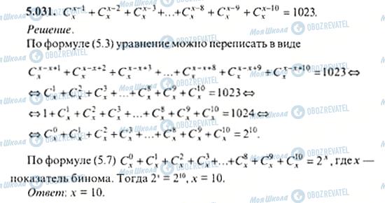 ГДЗ Алгебра 11 клас сторінка 5.031