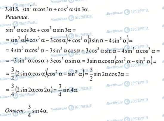 ГДЗ Алгебра 11 класс страница 3.413