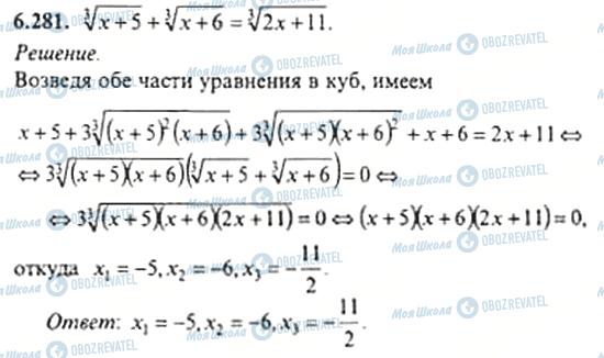 ГДЗ Алгебра 11 клас сторінка 6.281