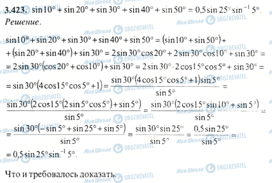 ГДЗ Алгебра 11 клас сторінка 3.423