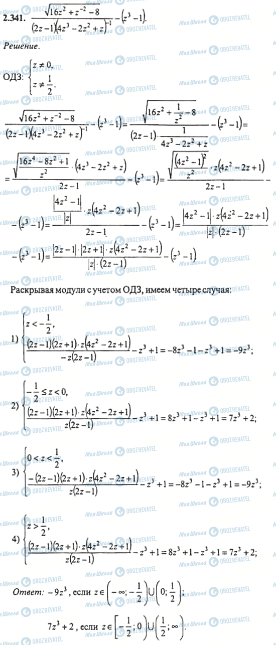 ГДЗ Алгебра 11 клас сторінка 2.341