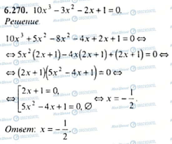 ГДЗ Алгебра 11 клас сторінка 6.270