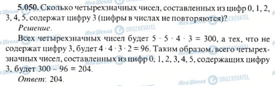 ГДЗ Алгебра 11 клас сторінка 5.050
