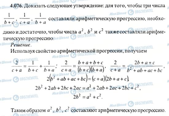 ГДЗ Алгебра 11 класс страница 4.076