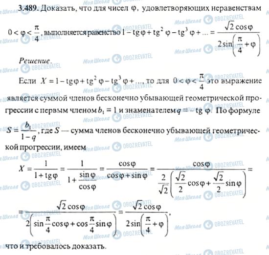 ГДЗ Алгебра 11 класс страница 3.489