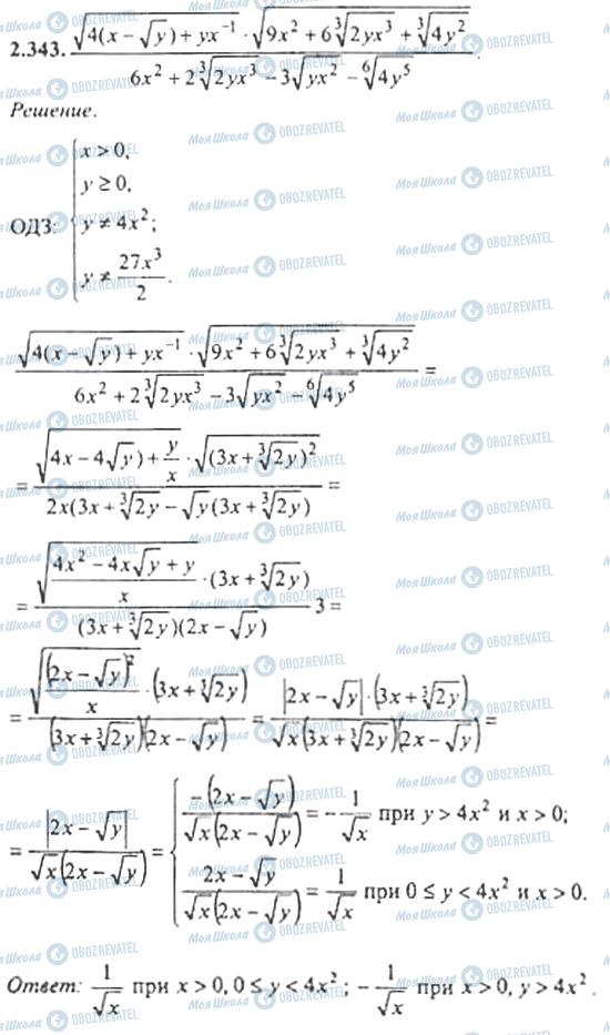 ГДЗ Алгебра 11 клас сторінка 2.343