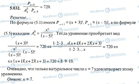 ГДЗ Алгебра 11 класс страница 5.032