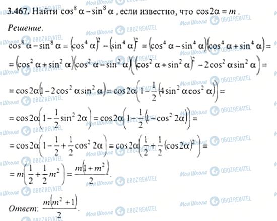 ГДЗ Алгебра 11 клас сторінка 3.467
