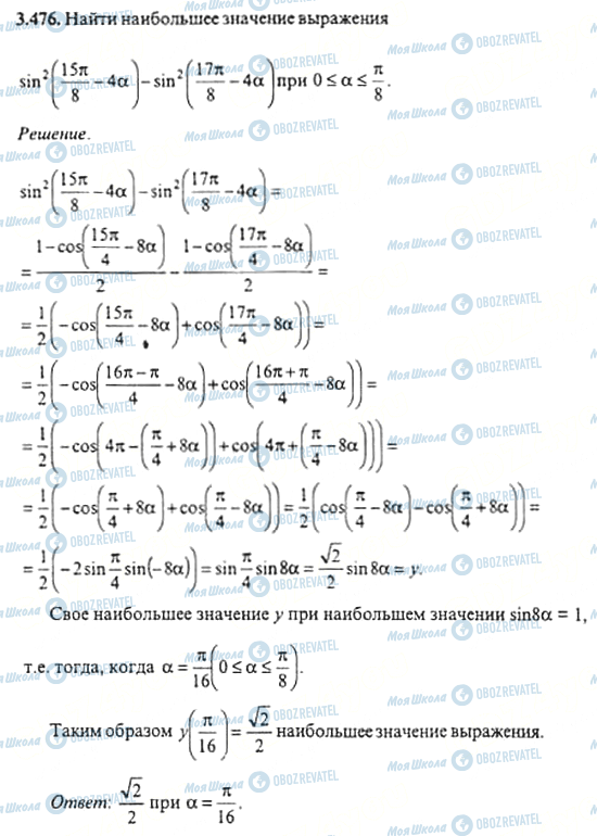 ГДЗ Алгебра 11 клас сторінка 3.476