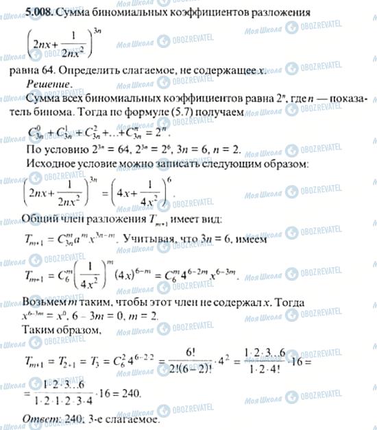 ГДЗ Алгебра 11 класс страница 5.008