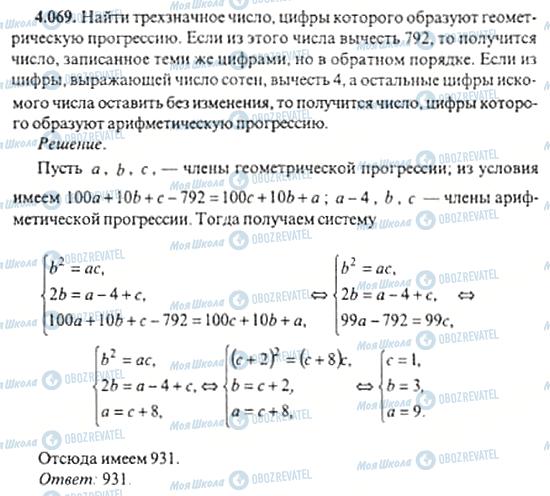 ГДЗ Алгебра 11 клас сторінка 4.069