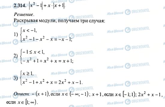 ГДЗ Алгебра 11 клас сторінка 2.314